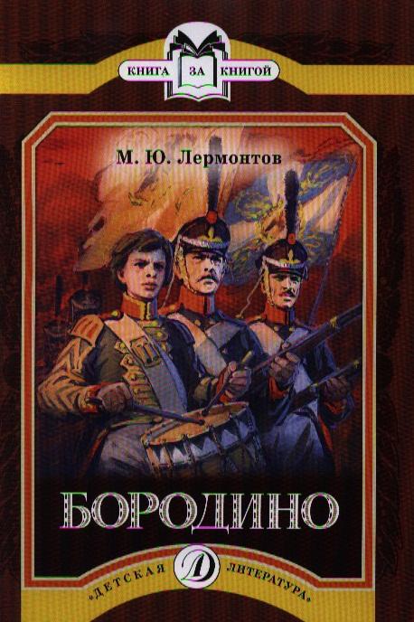 Лермонтов М. Бородино. Стихотворение бумажные солдатики бородино 2012