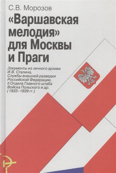 Морозов С. Варшавская мелодия для Москвы и Праги ISBN: 9785713315641 варшавская мелодия мдт