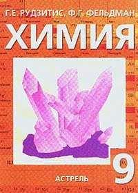 Химия 9 кл Рудзитис