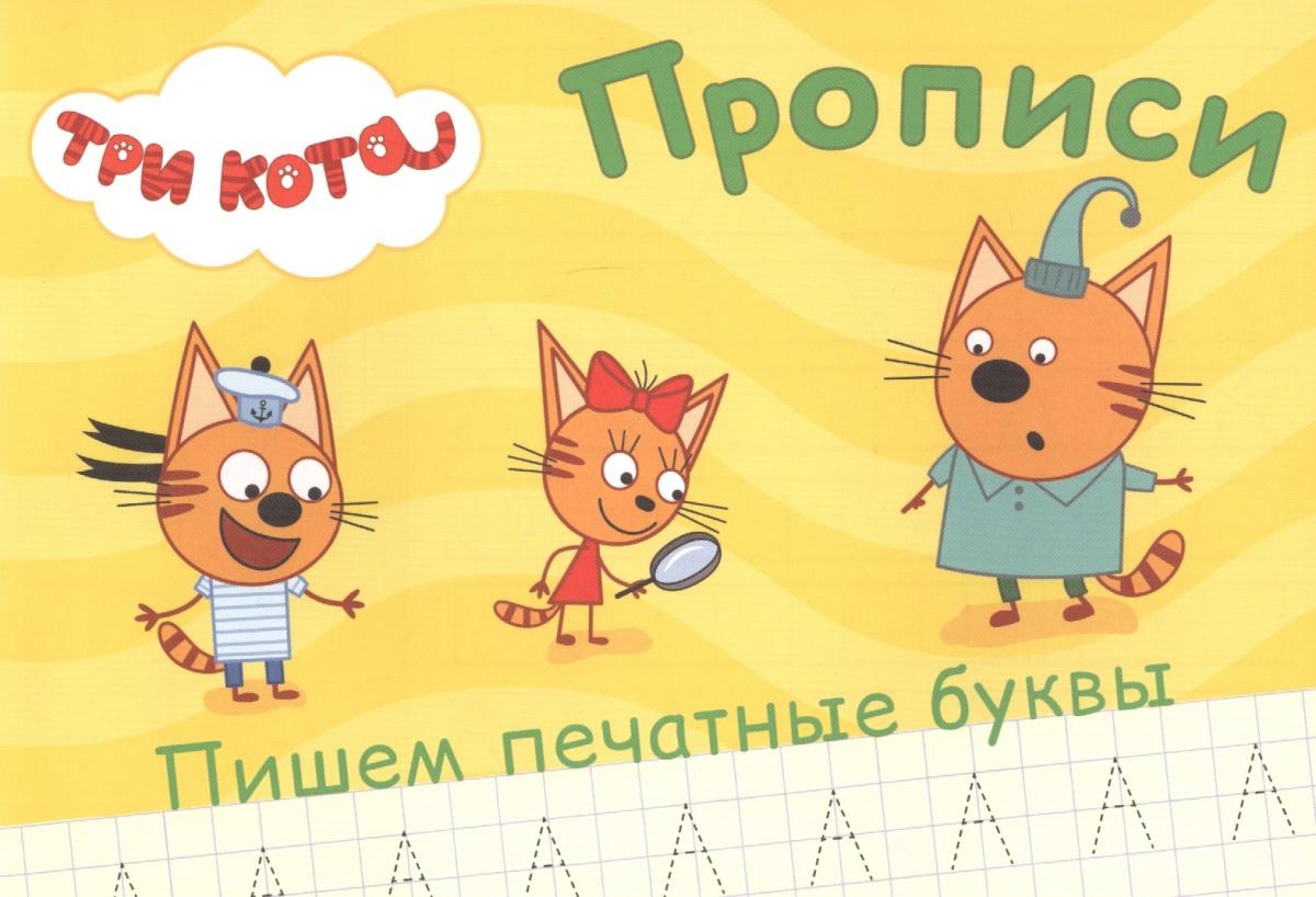Три кота. Прописи. Пишем печатные буквы меньшиков и живая азбука прописи печатные буквы