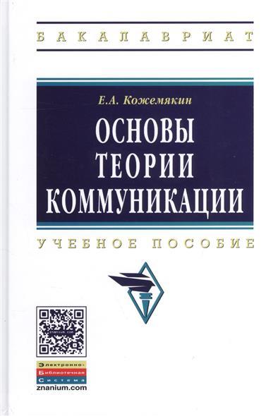 Книга Основы теории коммуникации. Учебное пособие. Кожемякин Е.