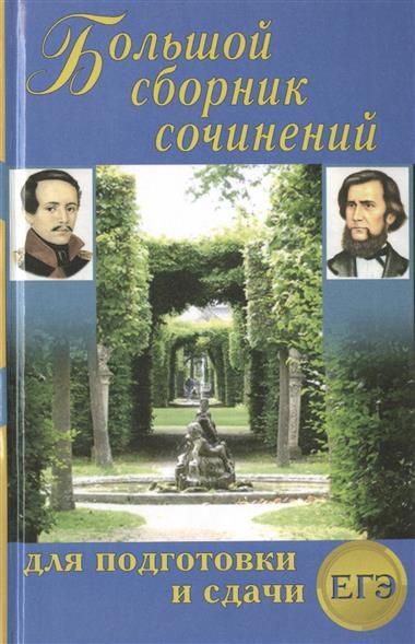 Большой сборник сочинений для подготовки и сдачи ЕГЭ