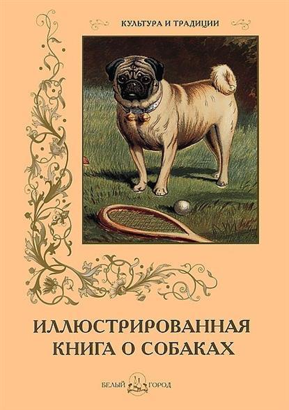 Милюгина Е. Иллюстрированная книга о собаках иллюстрированная книга о собаках