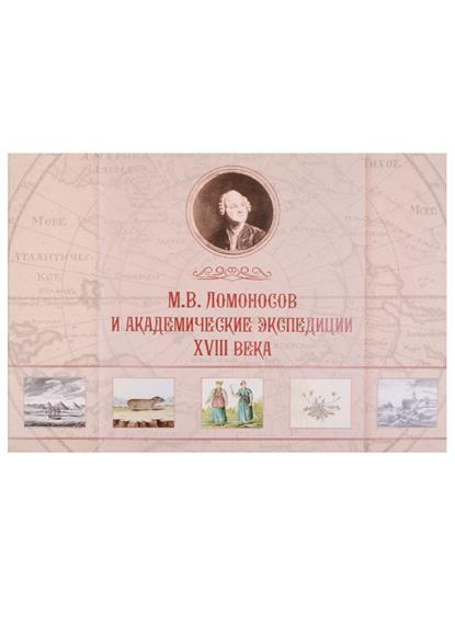 Ломоносов и академические экспедиции XVIII века