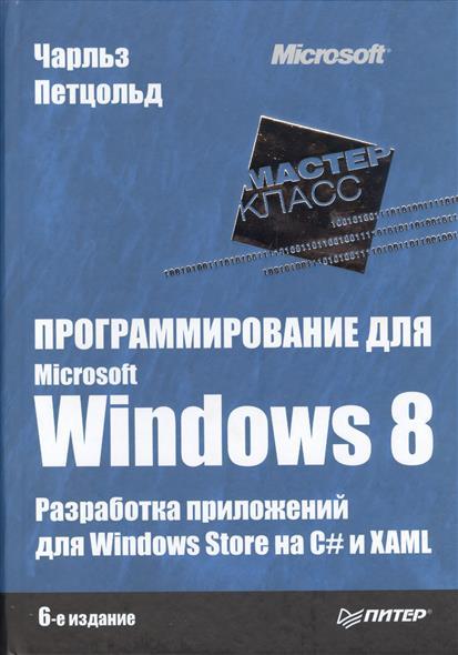 Петцольд Ч. Программирование для Microsoft Windows 8. Разработка приложений для Windows Store на C# и XAML. 6-е издание ликнесс дж приложения для windows 8 на c и xaml