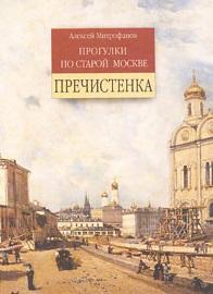 Прогулки по старой Москве Пречистенка