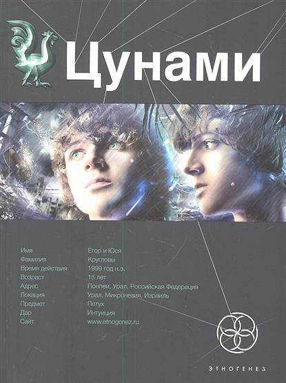 Лукьянов А. Цунами. Книга 1. Сотрясатели земли средство защиты цунами 1