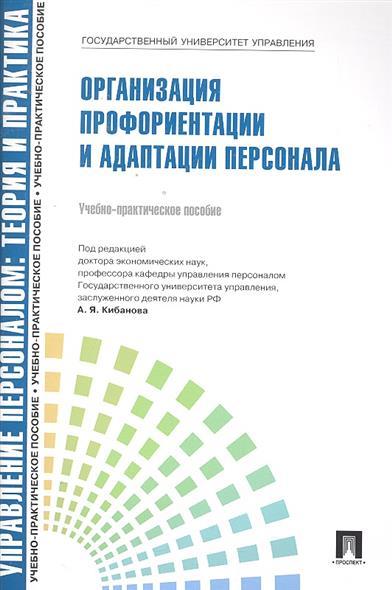 Кибанов А., Каштанова Е. Организация профориентации и адаптации персонала Уч.-практ. пос.