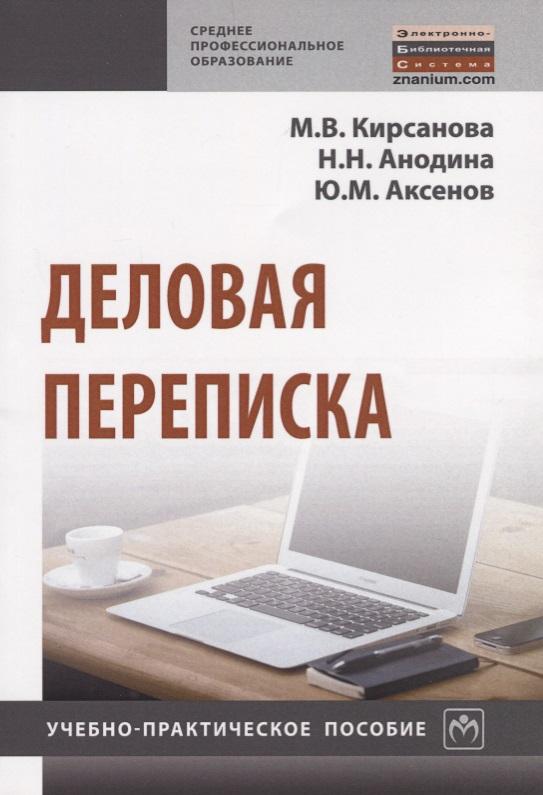 Кирсанова М., Анодина Н., Аксенов Ю. Деловая переписка. Учебно-практическое пособие