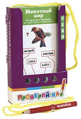 купить Животный мир. 48 карточек с заданиями от простого к сложному (+карандаш) по цене 251 рублей