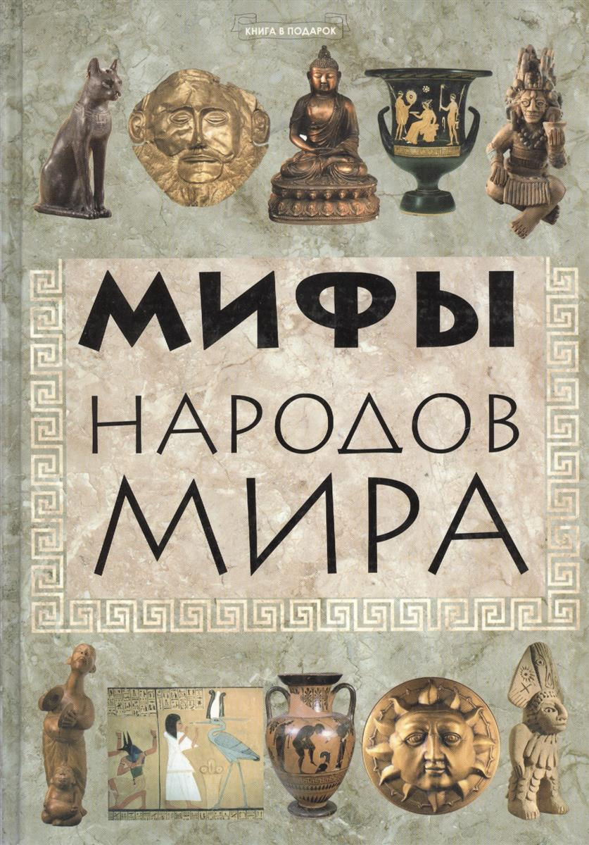 Картинки мифы народов
