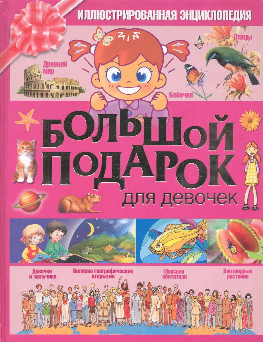 Большой подарок для девочек большой подарок дошкольникам