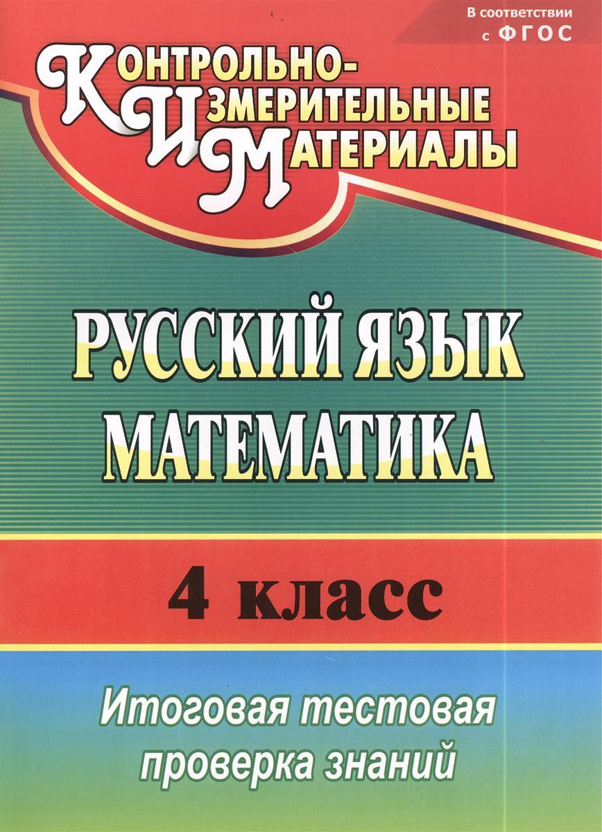 Русский язык. Математика. 4 класс. Итоговая тестовая проверка знаний. Издание 3-е