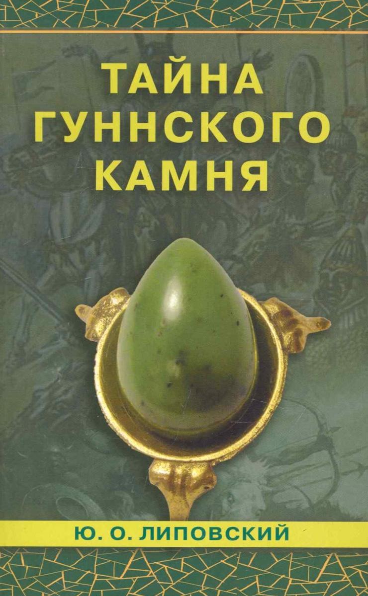 Липовский Ю. Тайна гуннского камня наталья александрова тайна чертова камня