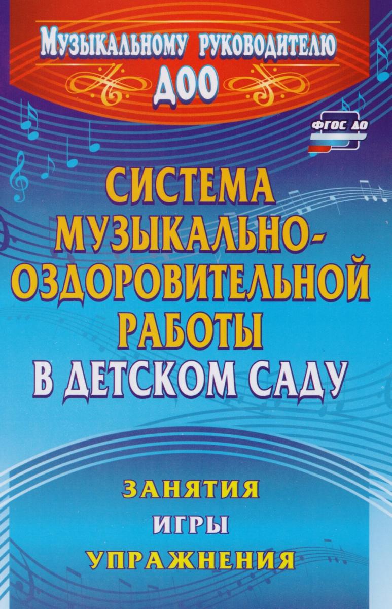 Арсеневская О. (сост) Система музыкально-оздоровительной работы в детском саду консультирование родителей в детском саду возрастные особенности детей