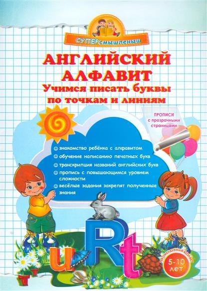Английский алфавит. Учимся писать буквы по точкам и линиям. 5-10 лет