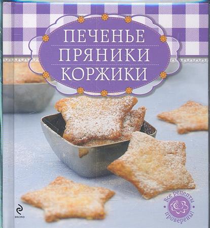 Печенье пряники коржики
