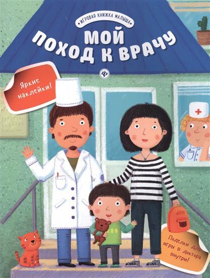 Разумовская Ю. Мой поход к врачу