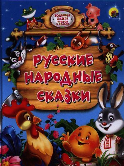 Гетцель В. Русские народные сказки