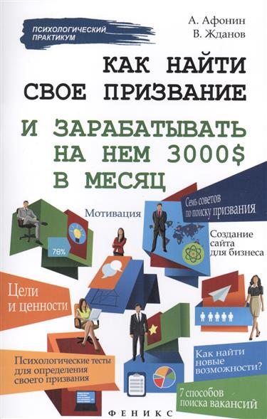 Афонин А., Жданов В. Как найти свое призвание и зарабатывать на нем 3000$ в месяц