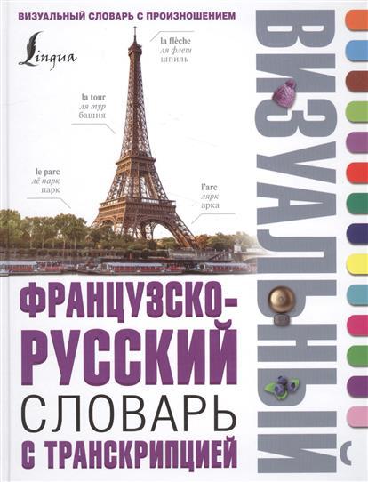 Французско-русский словарь с транскрипцией
