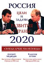 Медведев Д. и Путин В. Россия 2020 Главные задачи развития страны национальная россия наши задачи