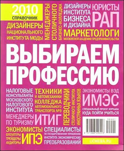 Выбираем профессию Справочник 2010