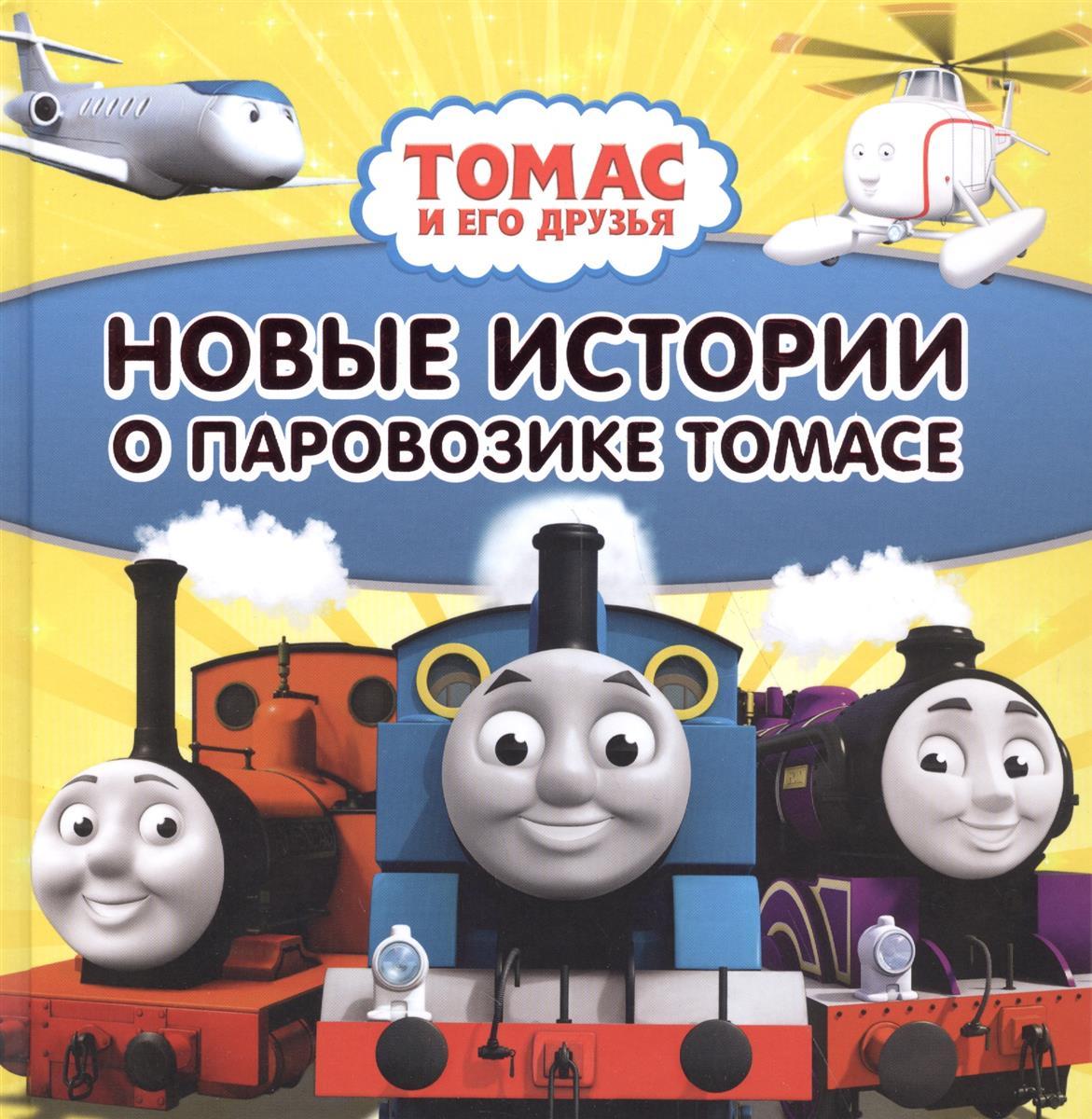Одри У. Томас и его друзья. Новые истории о паровозике Томасе