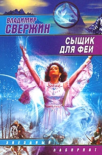 Свержин В. Сыщик для Феи ISBN: 5170245254 свержин в внутренняя линия