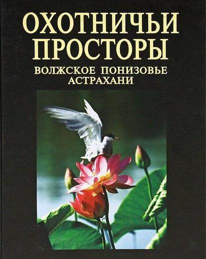 Делюкин В. Охотничьи просторы. Волжское понизовье Астрахани