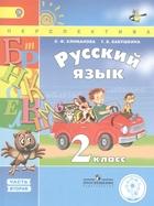 Русский язык. 2 класс. В 4 частях. Часть 2. Учебник для детей с нарушением зрения. Учебник для общеобразовательных организаций