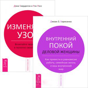 Внутренний покой деловой женщины. Изменяйте узор (комплект из 2 книг) эксмо имидж деловой женщины