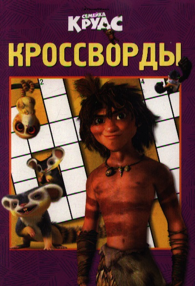 Кроссворды. Сборник кроссвордов К № 1305 (