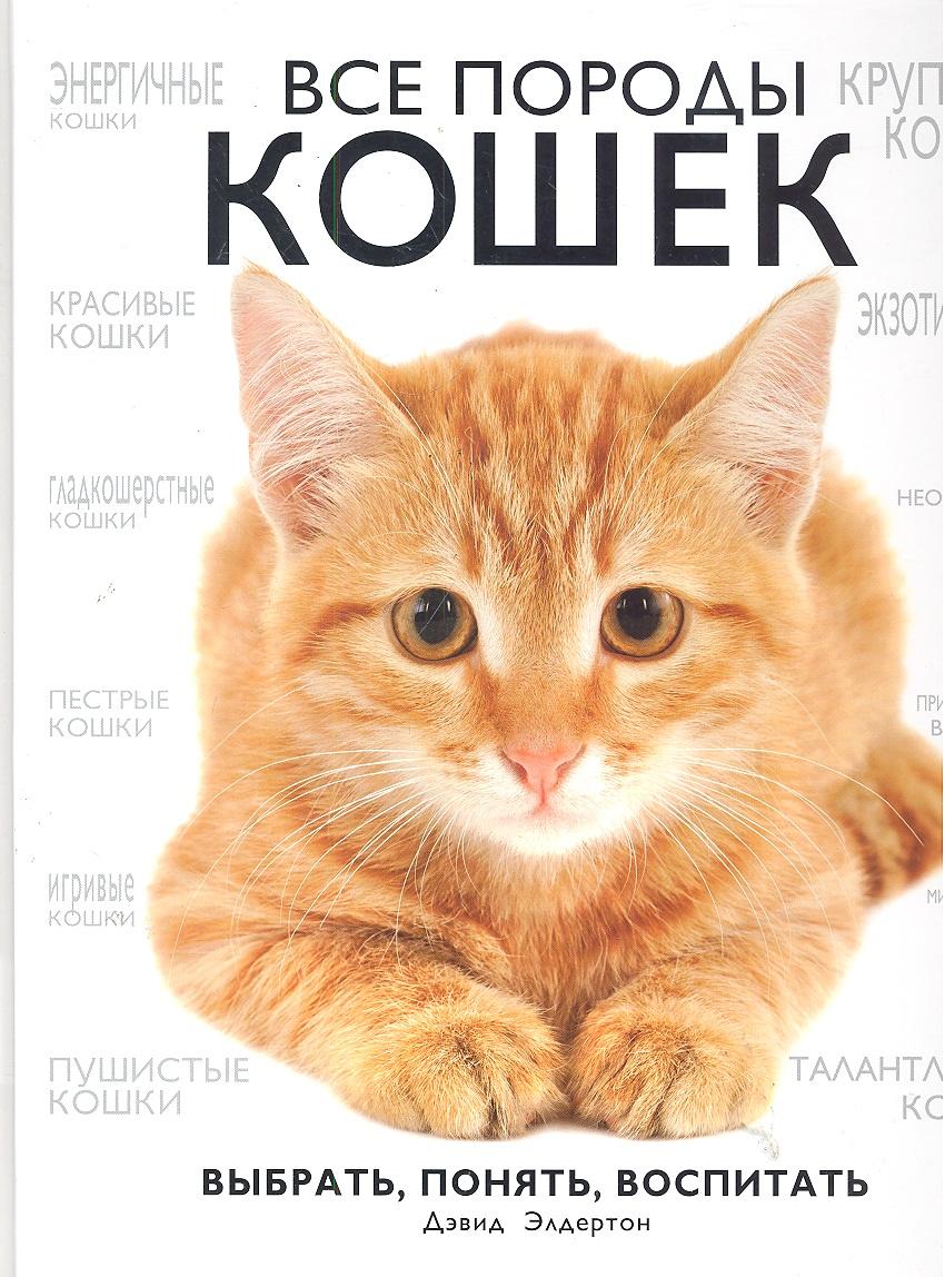 Элдертон Д. Все породы кошек
