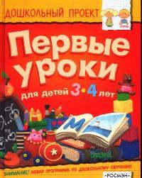 Первые уроки Для детей 3-4 лет