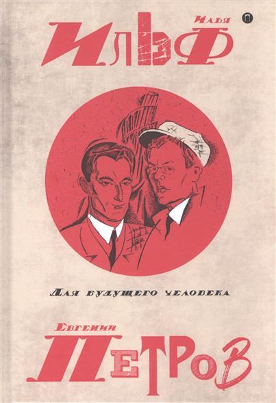 Ильф И., Петров Е. Для будущего человека. Собрание сочинений в 5 томах. Том 5 собрание сочинений в одной книге page 5