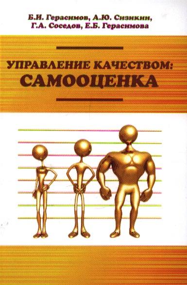 Герасимов Б., Сизикин А., Соседов Г. и др. Управление качеством: самооценка ашмарина с герасимов б управление изменениями