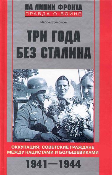 Три года без Сталина