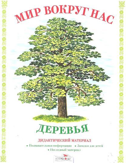 Деревья Дидактический материал