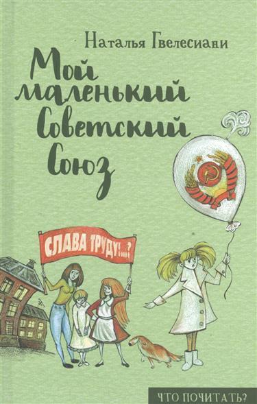 Гвелесиани Н. Мой маленький Советский Союз