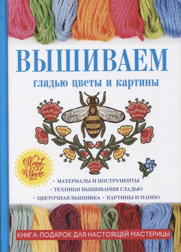 Шнуровозова Т. Вышиваем гладью цветы и картины blaupunkt gtx 542