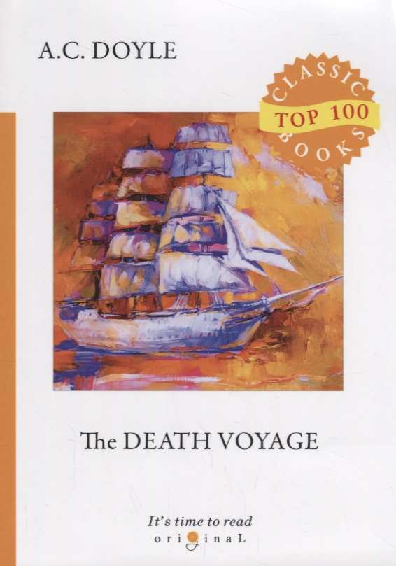 Doyle A. The Death Voyage the tyger voyage