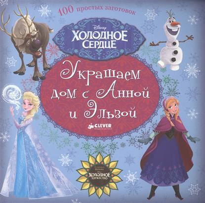 Холодное сердце Украшаем дом с Анной и Эльзой