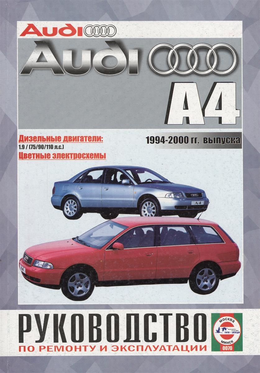 Гусь С. (сост.) Audi A4 Saloon & Estate (Avant). Руководство по ремонту и эксплуатации. Дизельные двигатели. 1994-2000 гг. выпуска
