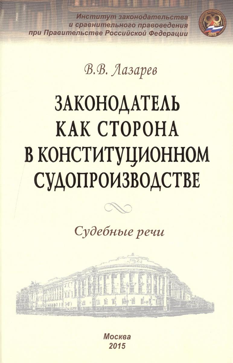 Лазарев В. Законодатель как сторона в конституционном производстве. Судебные речи