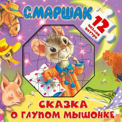 Сказка о глупом мышонке. 12 пазлов внутри