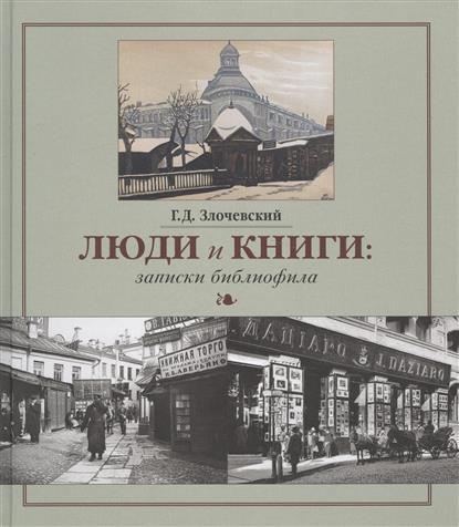 Злочевский Г. Люди и книги: записки библиофила