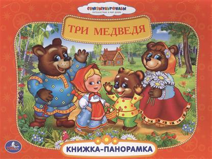 Козырь А. (ред.-сост.) Три медведя. Книжка-панорамка козырь а ред сост ну погоди книжка панорамка