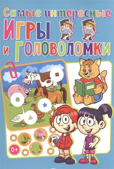 Скиба Т. (сост.) Самые интересные игры и головоломки