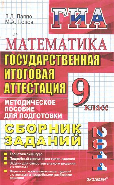 ГИА 2011 Математика 9 кл Сборник заданий